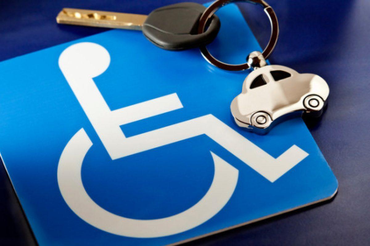 Άτομα με αναπηρία και γονείς ανήλικων ΑμεΑ απαλλάσσονται από τα τέλη κυκλοφορίας! Αναλυτικά