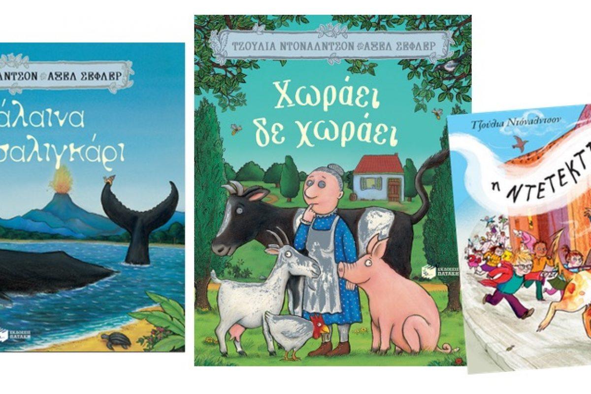 Τρία νέα βιβλία της αγαπημένης Τζούλια Ντόναλντσον