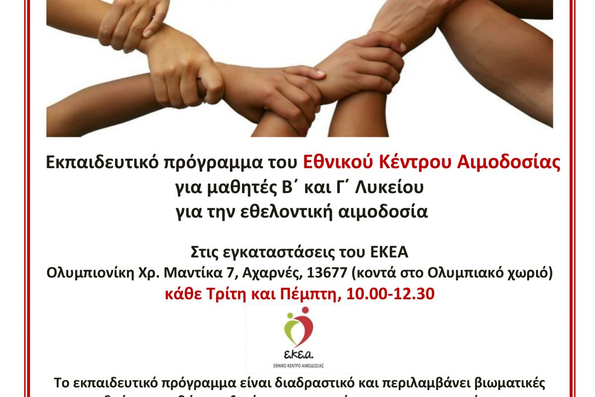 «Από εμένα σε σένα» Βιωματική εκπαιδευτική δράση για παιδιά Δημοτικού, Γυμνασίου και Λυκείου με θέμα την εθελοντική αιμοδοσία