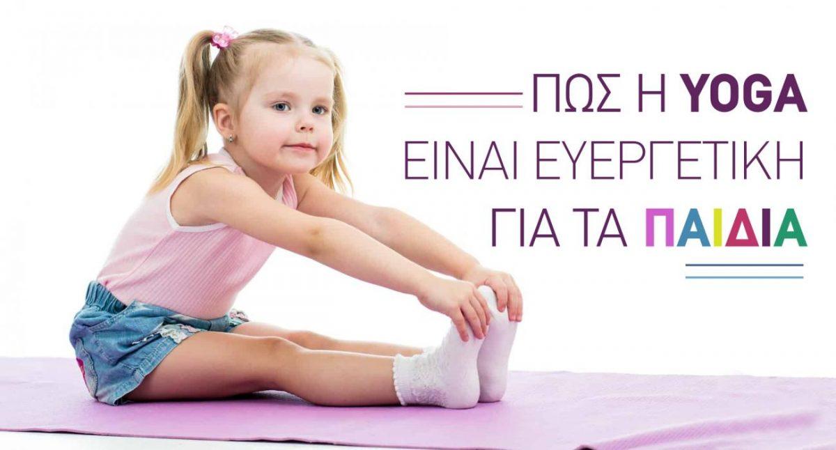 Πώς η Yoga είναι ευεργετική για τα παιδιά