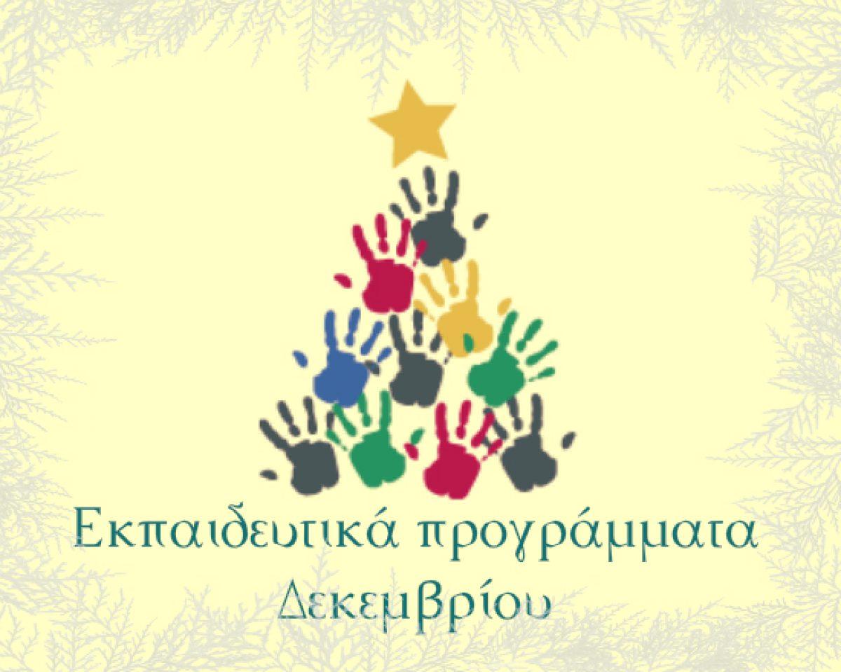 Εκπαιδευτικά Προγράμματα Δεκεμβρίου 2018 στον Ελληνικό Κόσμο!