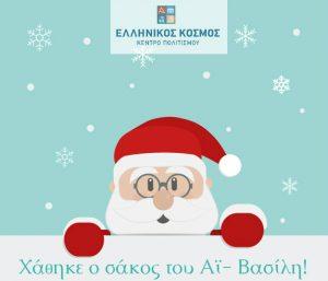edu_christmas3