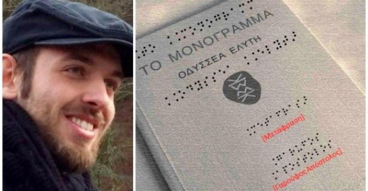 Μεταπτυχιακός Φοιτητής του ΔΠΘ μετέγραψε το «Μονόγραμμα» του Ελύτη για Τυφλούς και Άτομα με Προβλήματα Όρασης