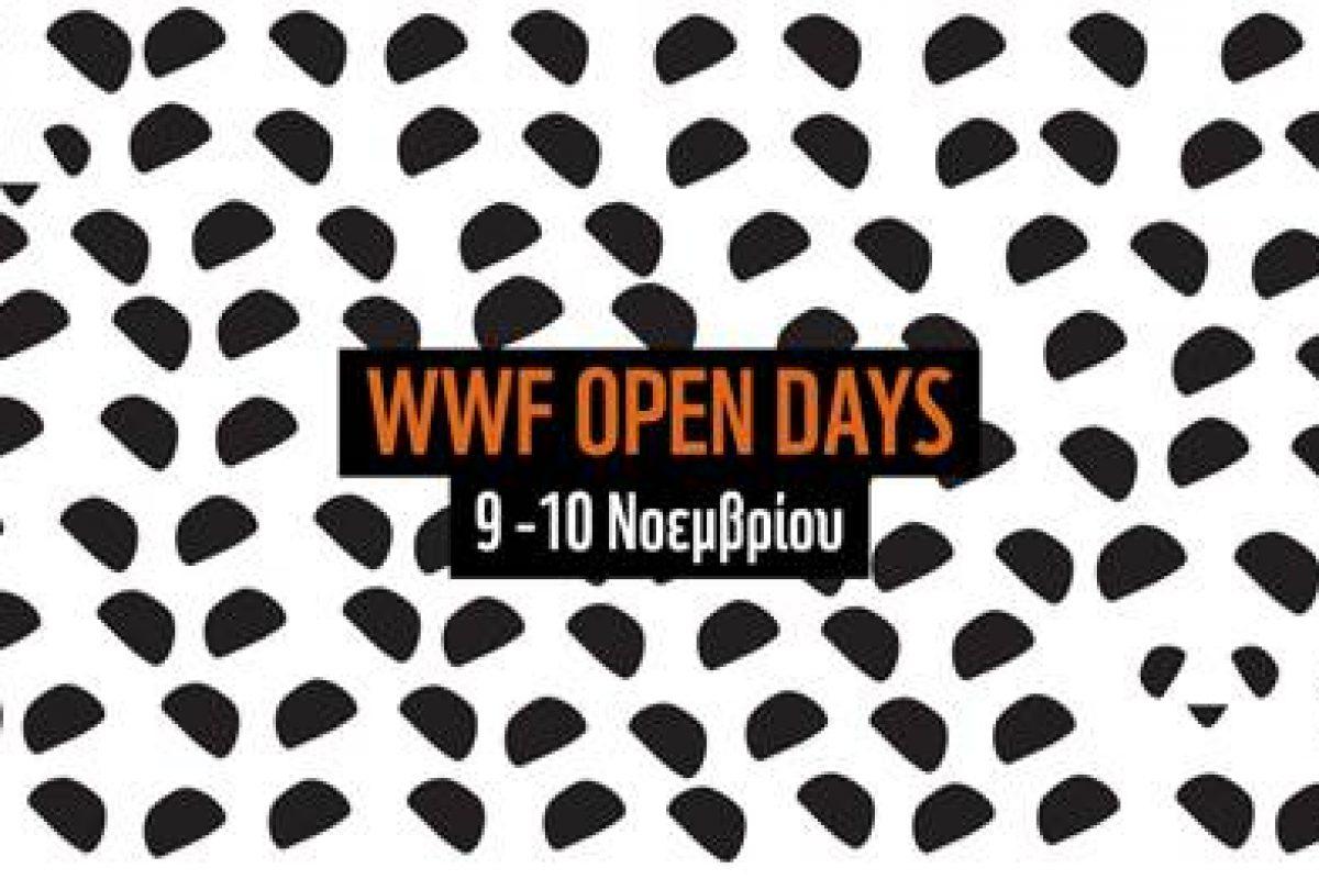 Open Days από το WWF Ελλάς – Έλα να γνωριστούμε & να ανακαλύψεις τη νέα συλλογή προϊόντων από το WWF  Παρασκευή 9 & Σάββατο 10 Νοεμβρίου