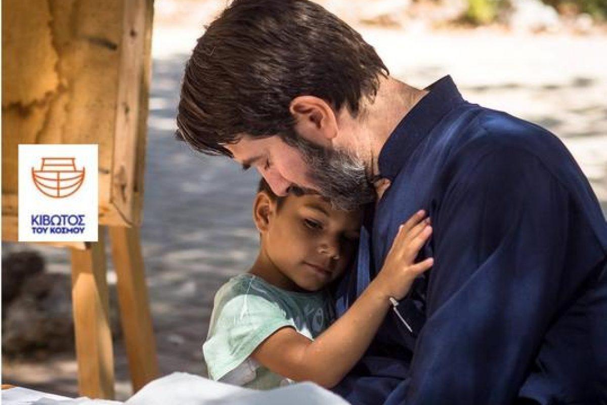 Η Κιβωτός του Κόσμου αναζητά ανάδοχες οικογένειες για την φροντίδα των παιδιών της