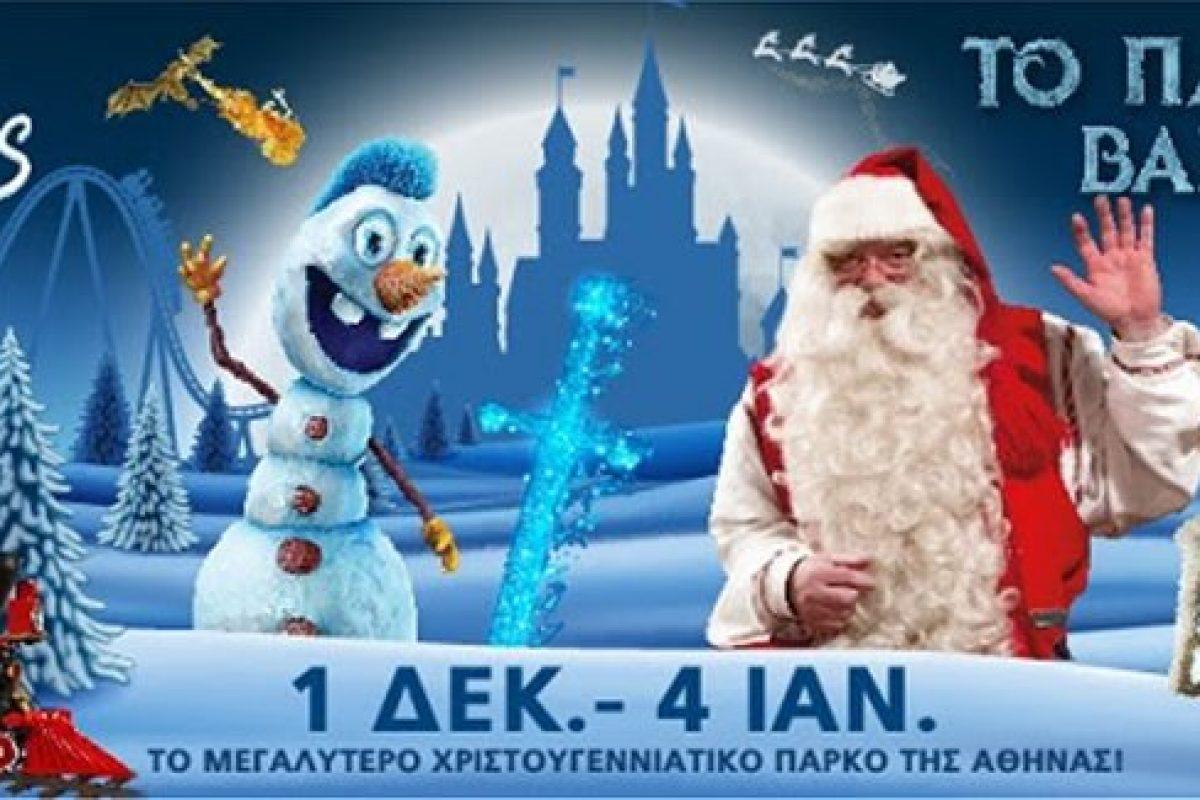 «Santa Claus Kingdom»: Το Παγωμένο Βασίλειο ανοίγει για 7η χρονιά τις Πύλες του