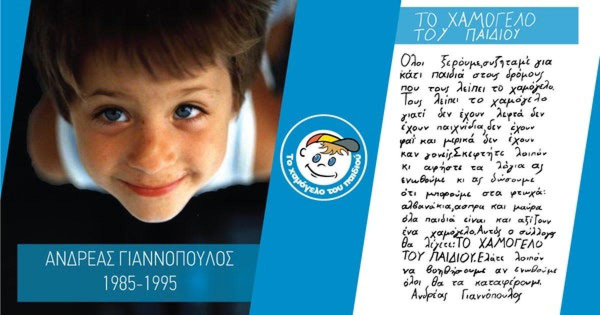 23 χρόνια από την ημέρα που ο 10χρονος Ανδρέας Γιαννόπουλος έγραψε το ημερολόγιο του με όραμα: Το Χαμόγελο κάθε Παιδιού!