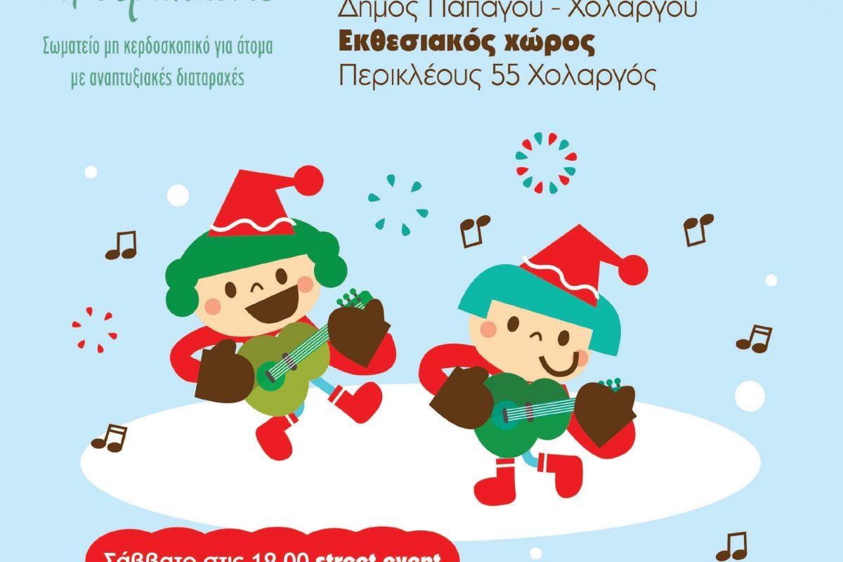 Χριστουγεννιάτικο Μπαζάρ 15 &16 Δεκεμβρίου  (10.30-19.30) Δημαρχείο Παπάγου Χολαργού