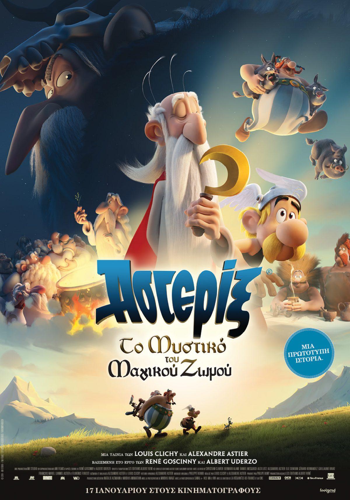 Αστερίξ: Τo Μυστικό του Μαγικού Ζωμού (Astérix: Le secret de la potion magique)