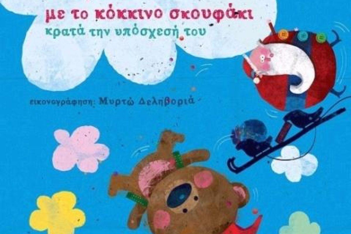 ΕΛΗΞΕ – Βιβλιοδιαγωνισμός εξπρές – «Το αρκουδάκι με το κόκκινο σκουφάκι, κρατά την υπόσχεσή του» και αύριο βράδυ θα βρει δύο νέες οικογένειες να το αγκαλιάσουν!