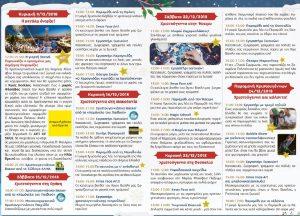 marina-flisvou_christmas_programma-1