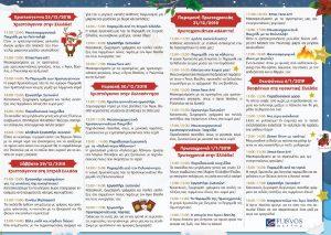 marina-flisvou_christmas_programma-2