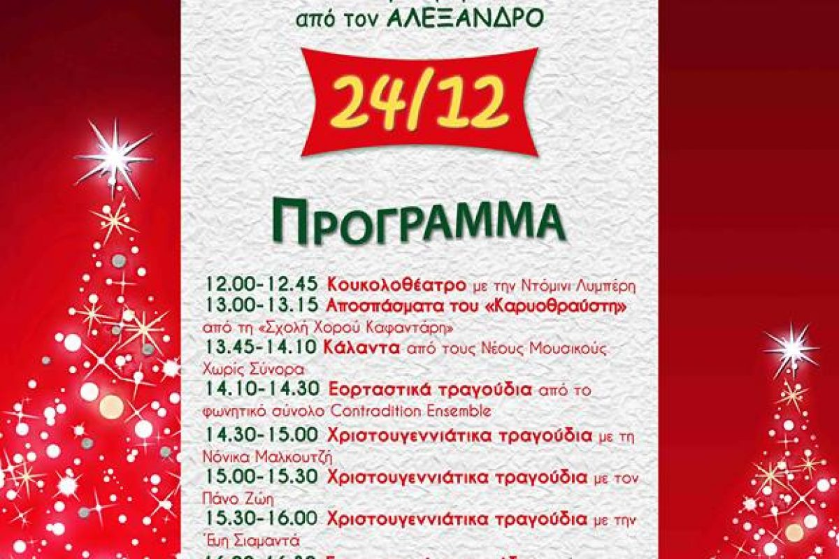 Christmas Street Festival Κέντρο Πολιτισμού Περιφέρειας Κεντρικής Μακεδονίας Παραμονή Χριστουγέννων