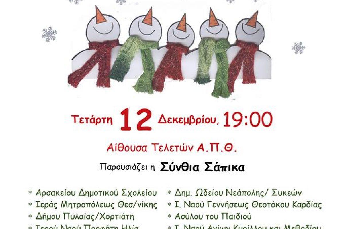 Χριστούγεννα με Παιδικές Χορωδίες  Τετάρτη 12 Δεκεμβρίου στο Α.Π.Θ.  Τα έσοδα θα διατεθούν στον «Φάρο του Κόσμου»