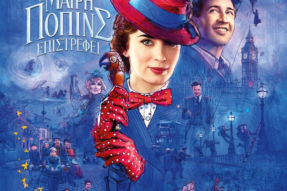 Η Μαίρη Πόππινς Επιστρέφει (Mary Poppins Returns) -δείτε τα trailers