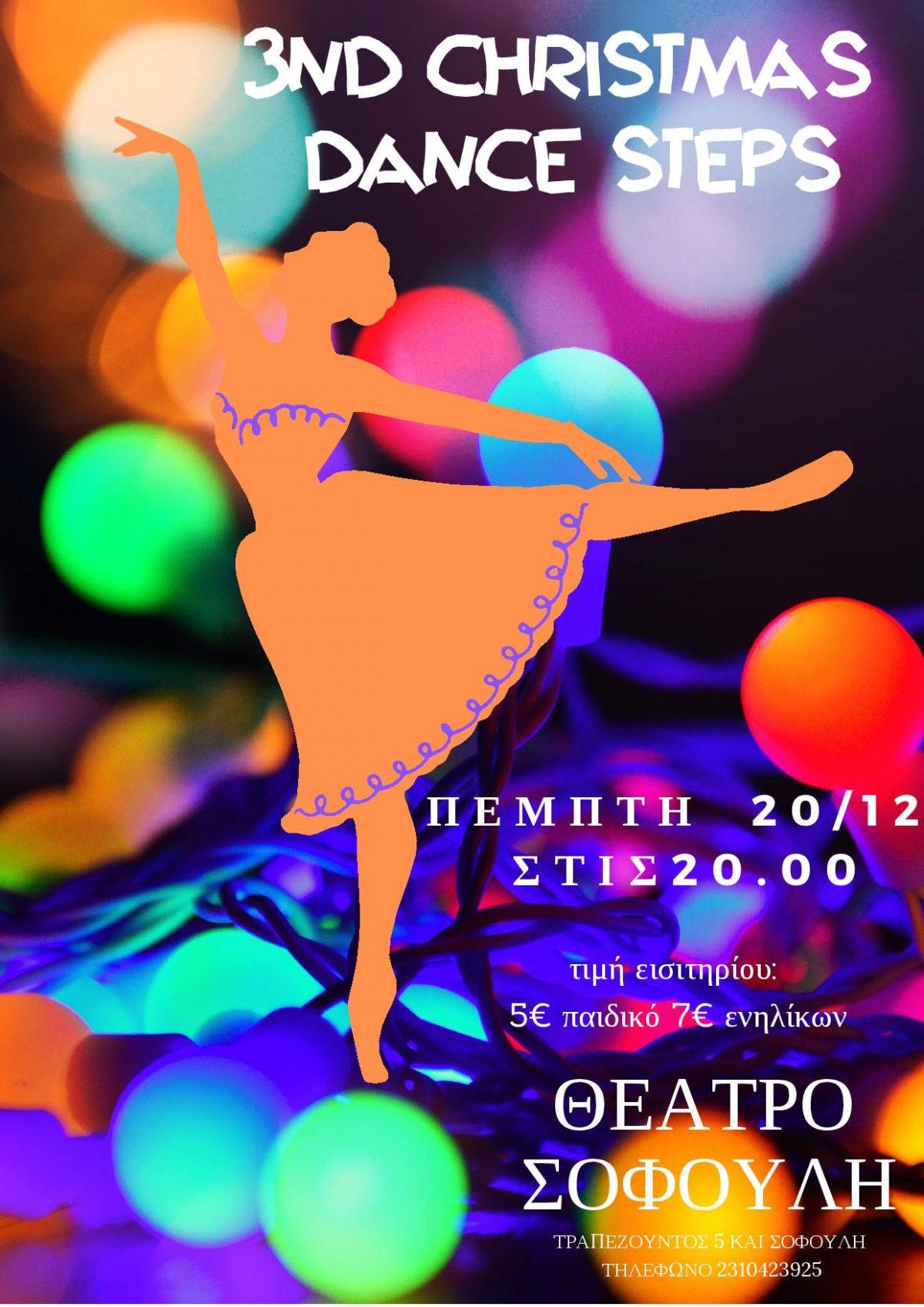 Χορευτικές συναντήσεις 3rd Christmas Dance Steps Πέμπτη 20 Δεκεμβρίου στις 20.00