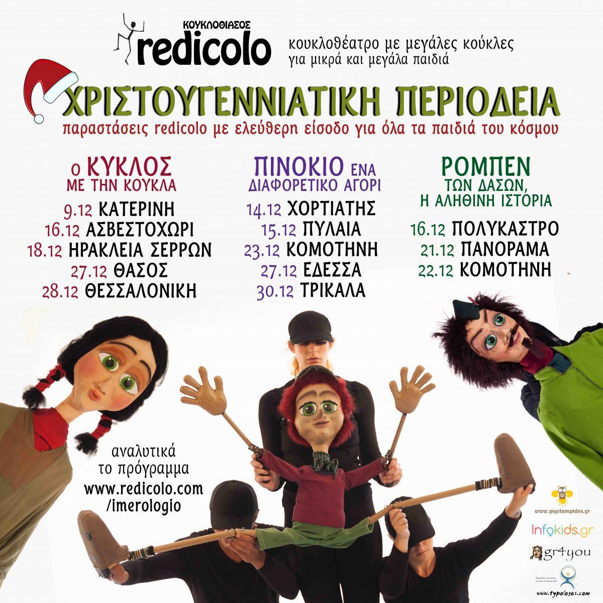 ΧΡΙΣΤΟΥΓΕΝΝΙΑΤΙΚΗ ΠΕΡΙΟΔΕΙΑ REDICOLO 2018 παραστάσεις κουκλοθεάτρου με ελεύθερη είσοδο στη Θεσσαλονίκη και τη Βόρειο Ελλάδα
