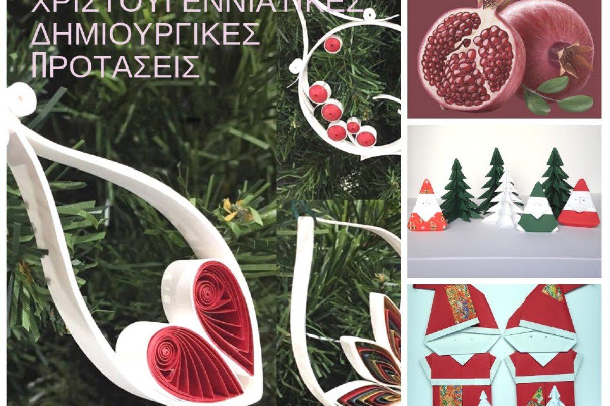 Οι πιο δημιουργικές προτάσεις για τις γιορτές  από το Μουσείο Ελληνικής Παιδικής Τέχνης!  Για μικρούς και μεγάλους