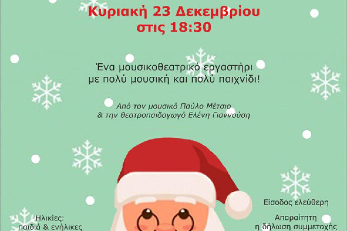 ο Άγιος Βασίλης και τα πείσματά του – Ένα μουσικοθεατρικό εργαστήρι με πολλή μουσική και πολύ παιχνίδι!