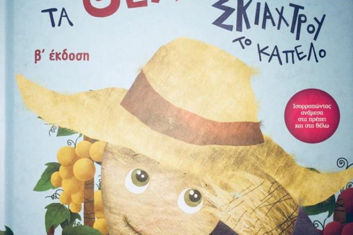 Βιβλιοδιαγωνισμός – Τα πρέπει και τα θέλω στου Σκιάχτρου το καπέλο!