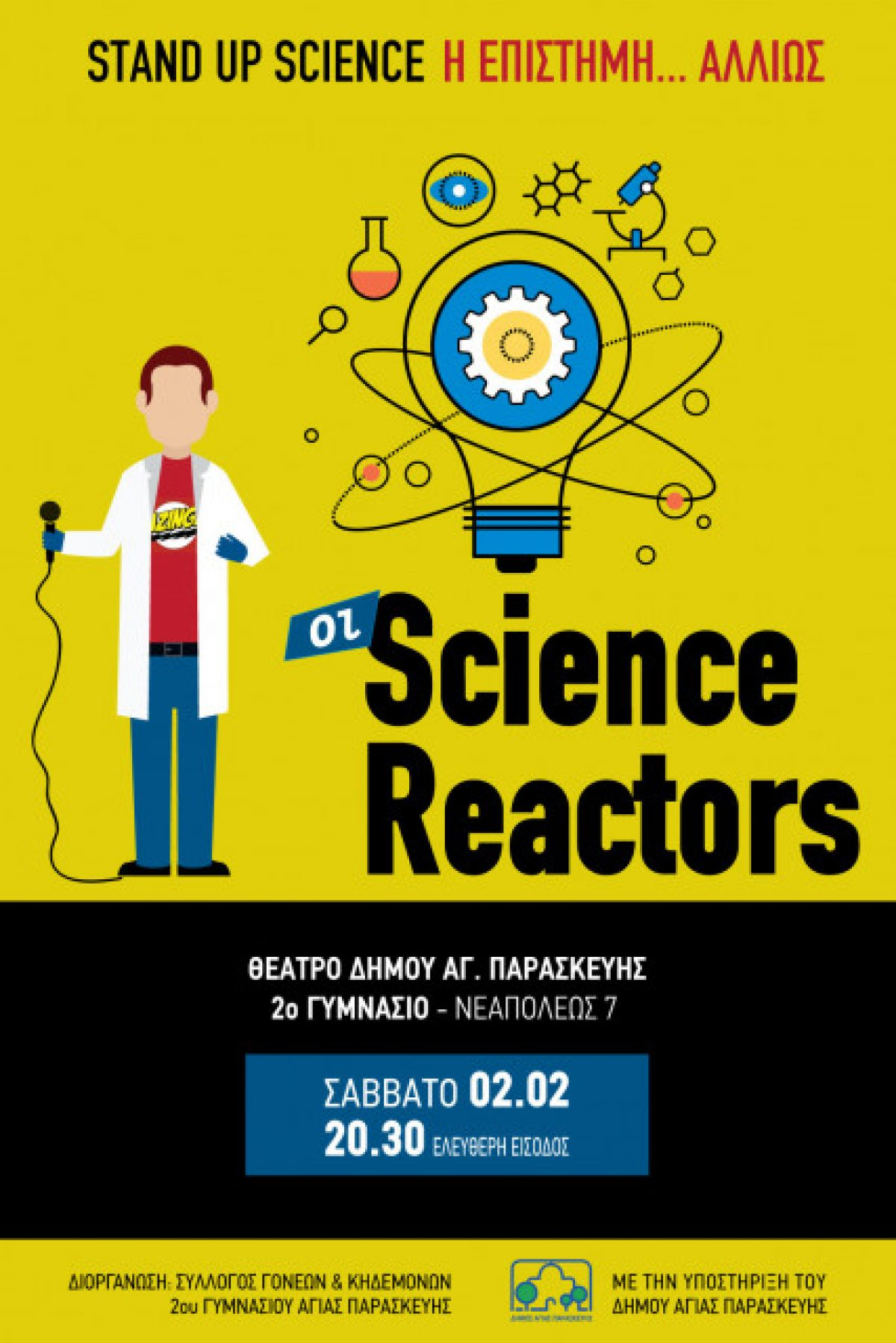 Stand up Science από τους Science Reactors
