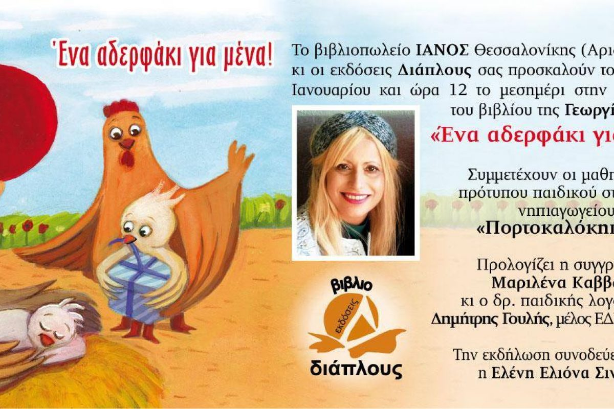«Ένα αδερφάκι για μένα!» της Γεωργίας Λάττα – Σάββατο 26 Ιανουαρίου 2019 στο βιβλιοπωλείο Ιανός στην Αριστοτέλους!! Να είστε όλοι εκεί!
