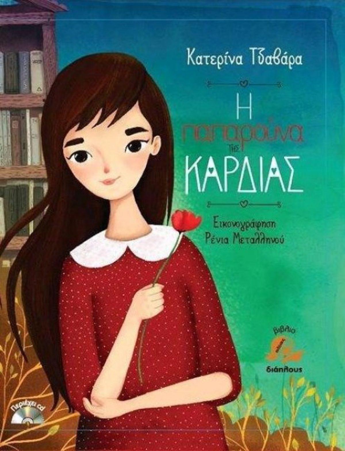 Βιβλιοδιαγωνισμός για 2 τυχερές – Η παπαρούνα της ΚΑΡΔΙΑΣ!