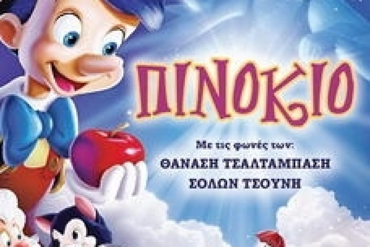 Θέατρο Μαριονέτας ΓΚΟΤΣΗ – το πρόγραμμα των παραστάσεων μέχρι το Πάσχα