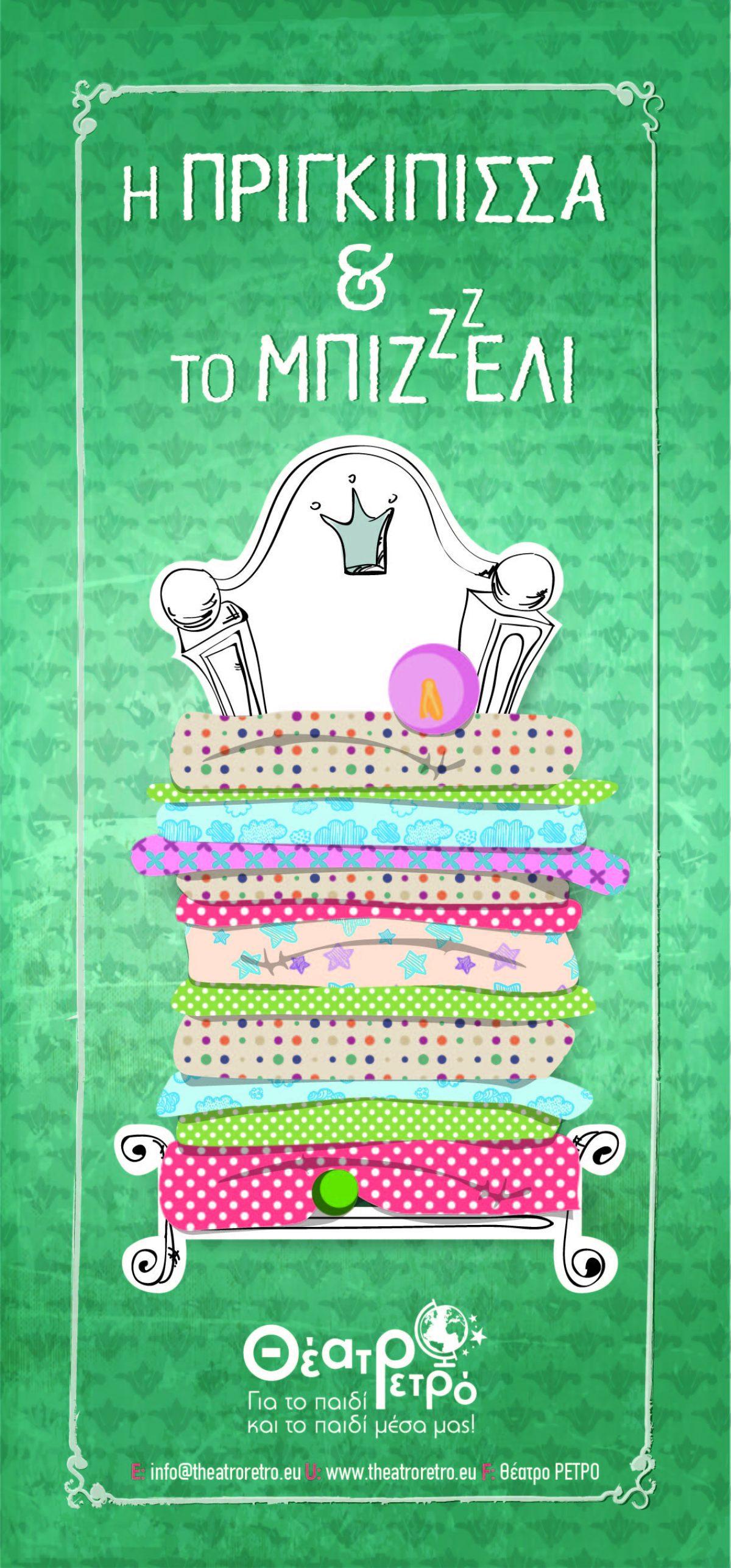 «Η πριγκίπισσα και το μπιζέλι» του Χάνς Κρίστιαν Άντερσεν, Ένας μονόλογος για παιδιά.  Από 03 Φεβρουαρίου 2019 έως 21 Απριλίου 2019 στην «Οικία Κατακουζηνού»