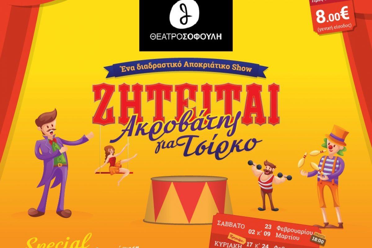 «Ζητείται ακροβάτης για Τσίρκο» Ένα διαδραστικό αποκριάτικο show στην παιδική σκηνή του θεάτρου Σοφούλη