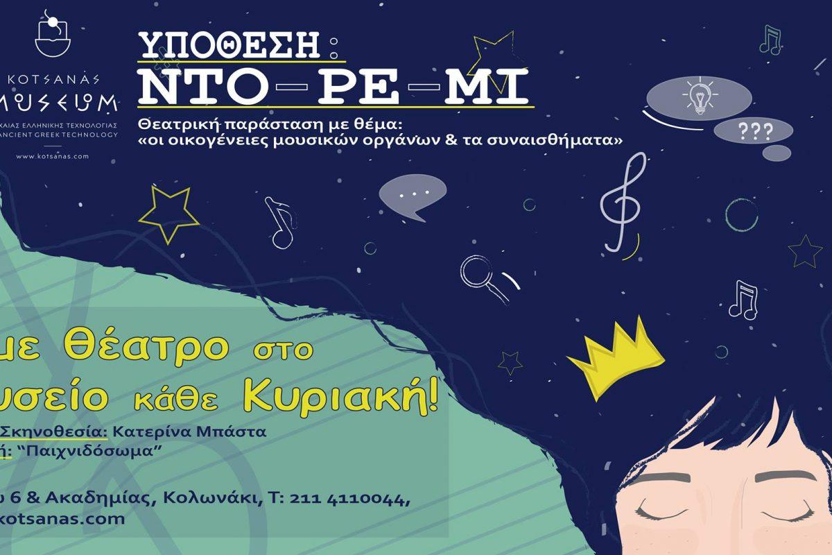 Οι Κυριακές του Φεβρουαρίου στο «Μουσείο Αρχαίας Ελληνικής Τεχνολογίας Κώστα Κοτσανά»είναι συναρπαστικές….. με εκπαιδευτικά εργαστήρια και μια  «μυστηριώδη» μουσική θεατρική παράσταση!