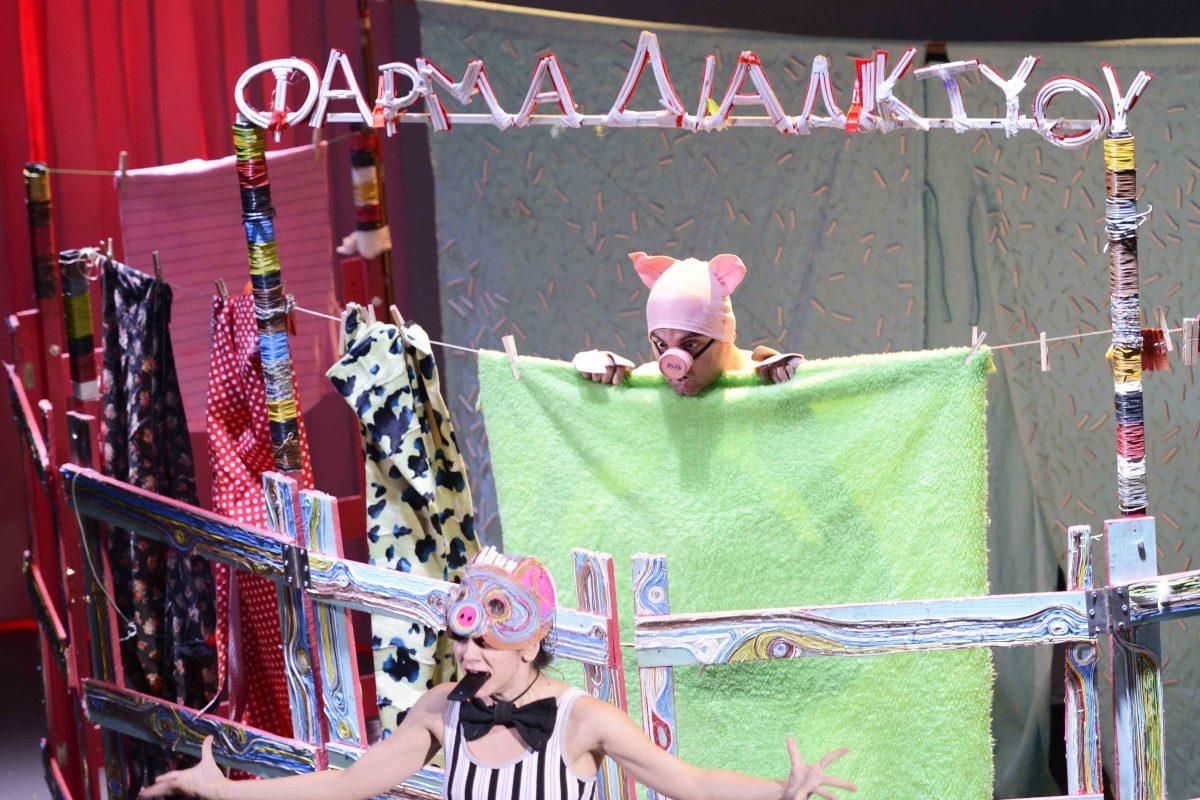 Ο Μανώλης Σφακιανάκης στη «Φάρμα του Διαδικτύου»!  Ο «Ελληνικός Κόσμος» και η θεατρική ομάδα «Χιλιοδέντρι» υποδέχονται έναν ξεχωριστό καλεσμένο την Κυριακή 3 Μαρτίου