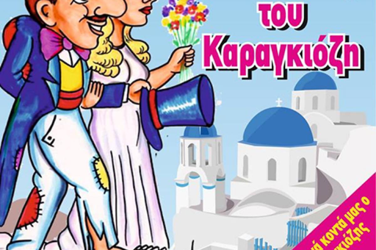 «Ο Πολύκροτος Γάμος του καραγκιόζη» !!! Το Σάββατο 16 Φεβρουαρίου στις 17:30 & την Κυριακή 17 Φεβρουαρίου στις 17:30 στο Γαλάτσι