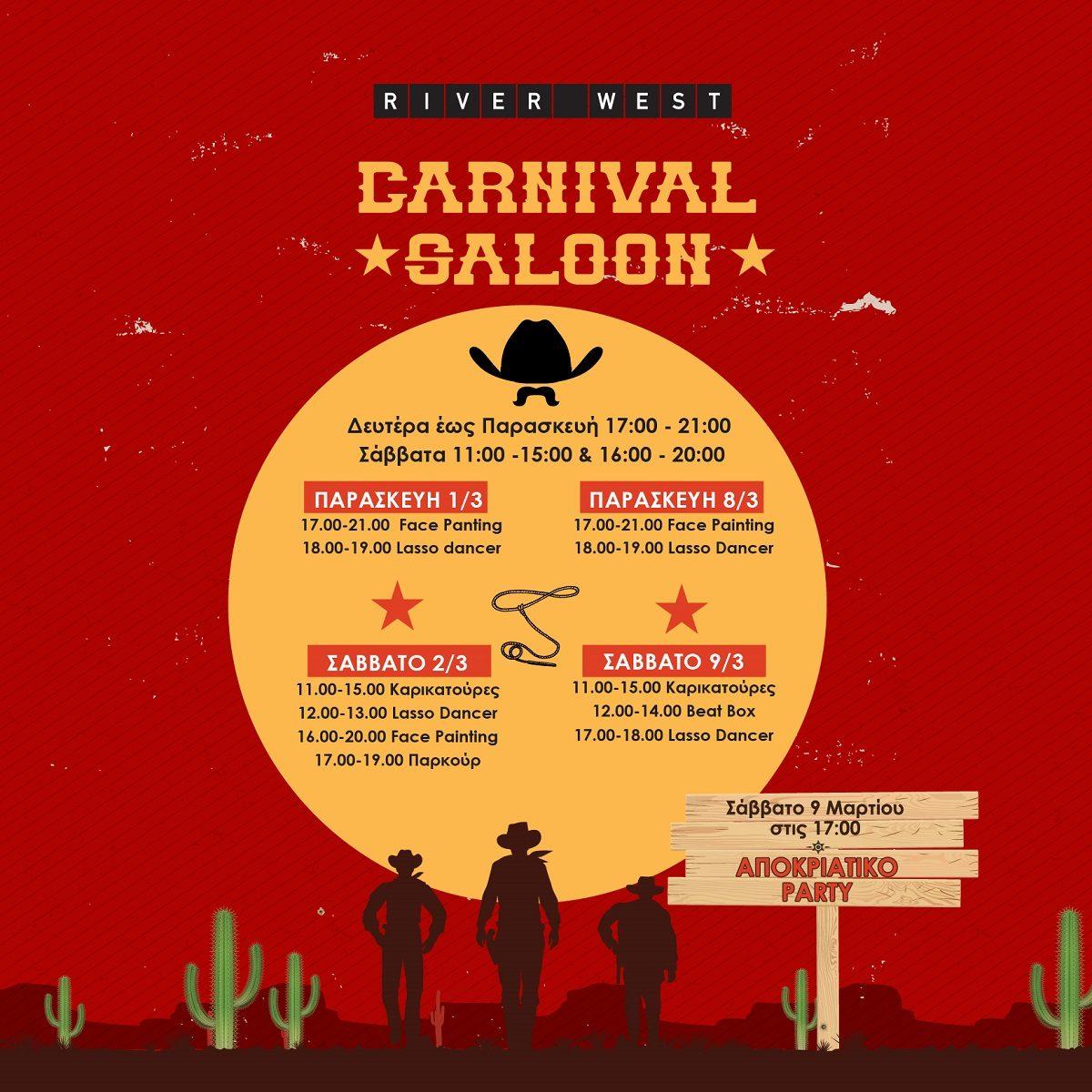 1-9 Μαρτίου, το Carnival Saloon του RIVERWEST ανοίγει τις πόρτες του στην «άγρια δύση» και παρασύρει μικρούς και μεγάλους σε ξέφρενη αποκριάτικη διασκέδαση.