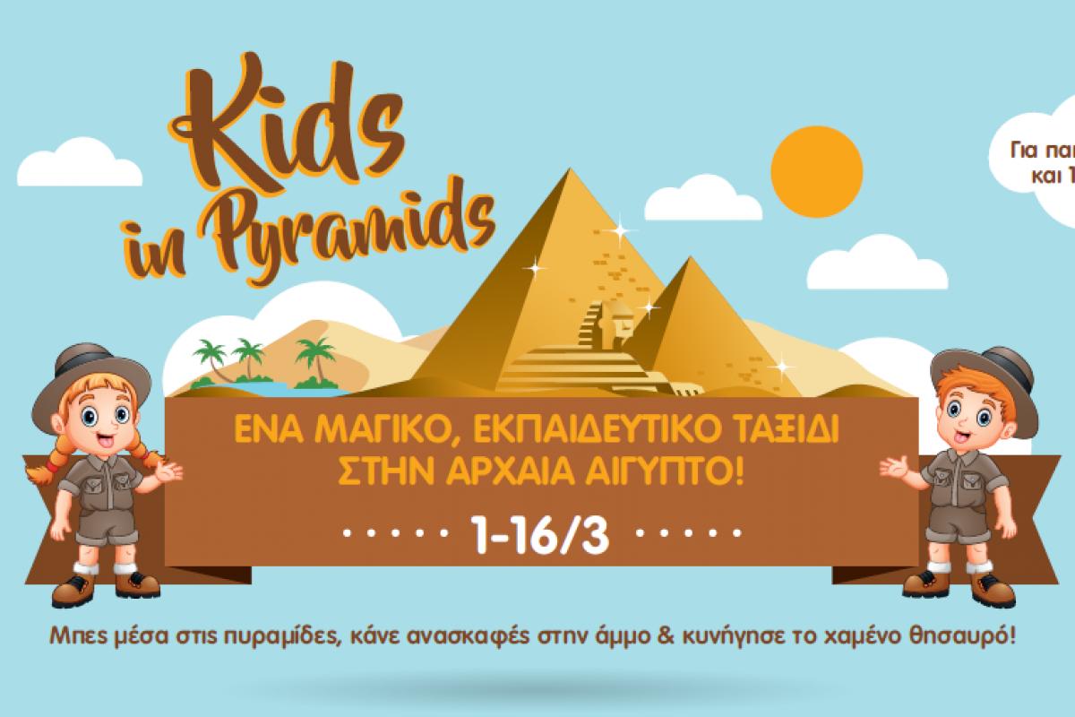 Kids in Pyramids @ Mediterranean Cosmos Εκπαιδευτικό πρόγραμμα «Ταξίδι στην αρχαία Αίγυπτο: Οι πυραμίδες του Φαραώ»