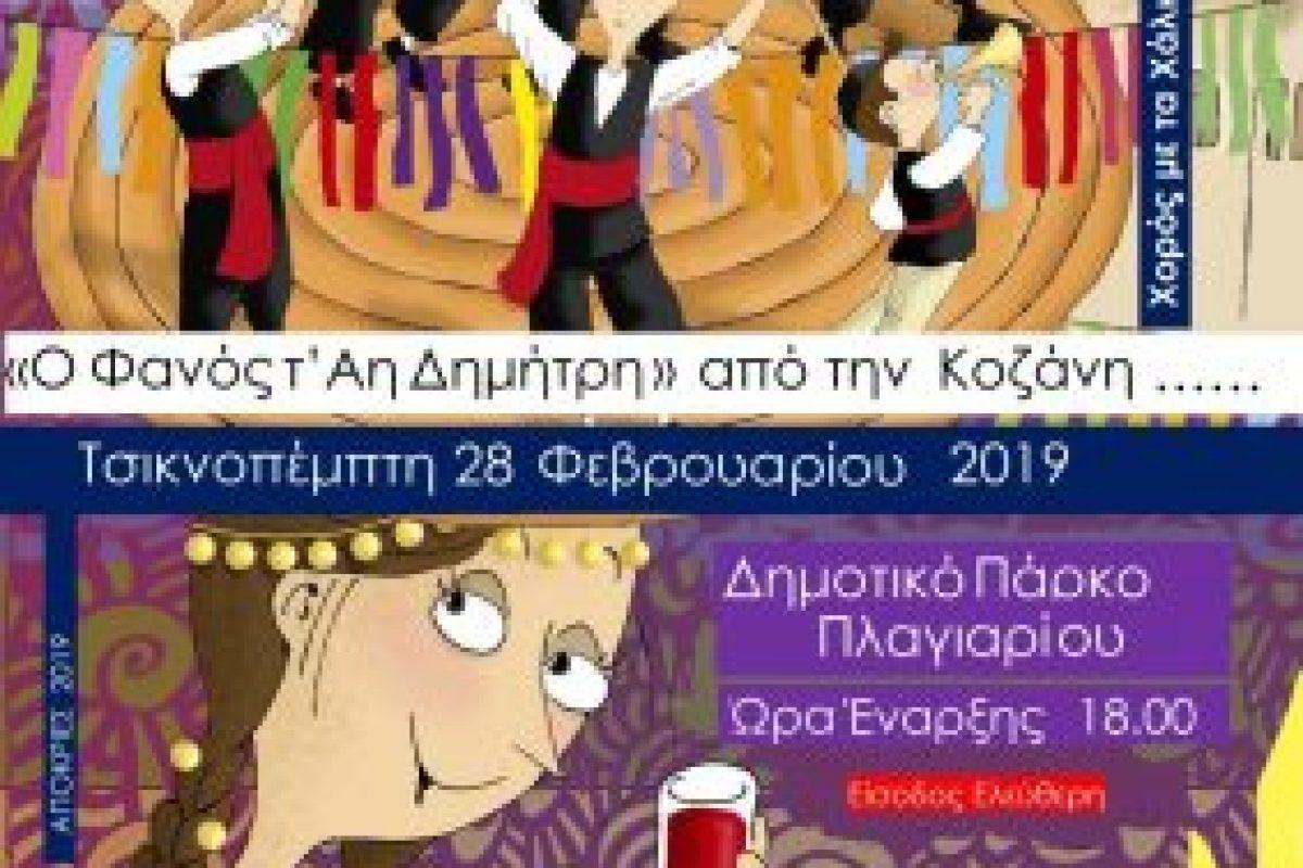 """Το Κοζανίτικο έθιμο του """"Φανού"""" αναβιώνει στο πάρκο Πλαγιαρίου την Τσικνοπέμπτη 28 Φεβρουαρίου 2019"""