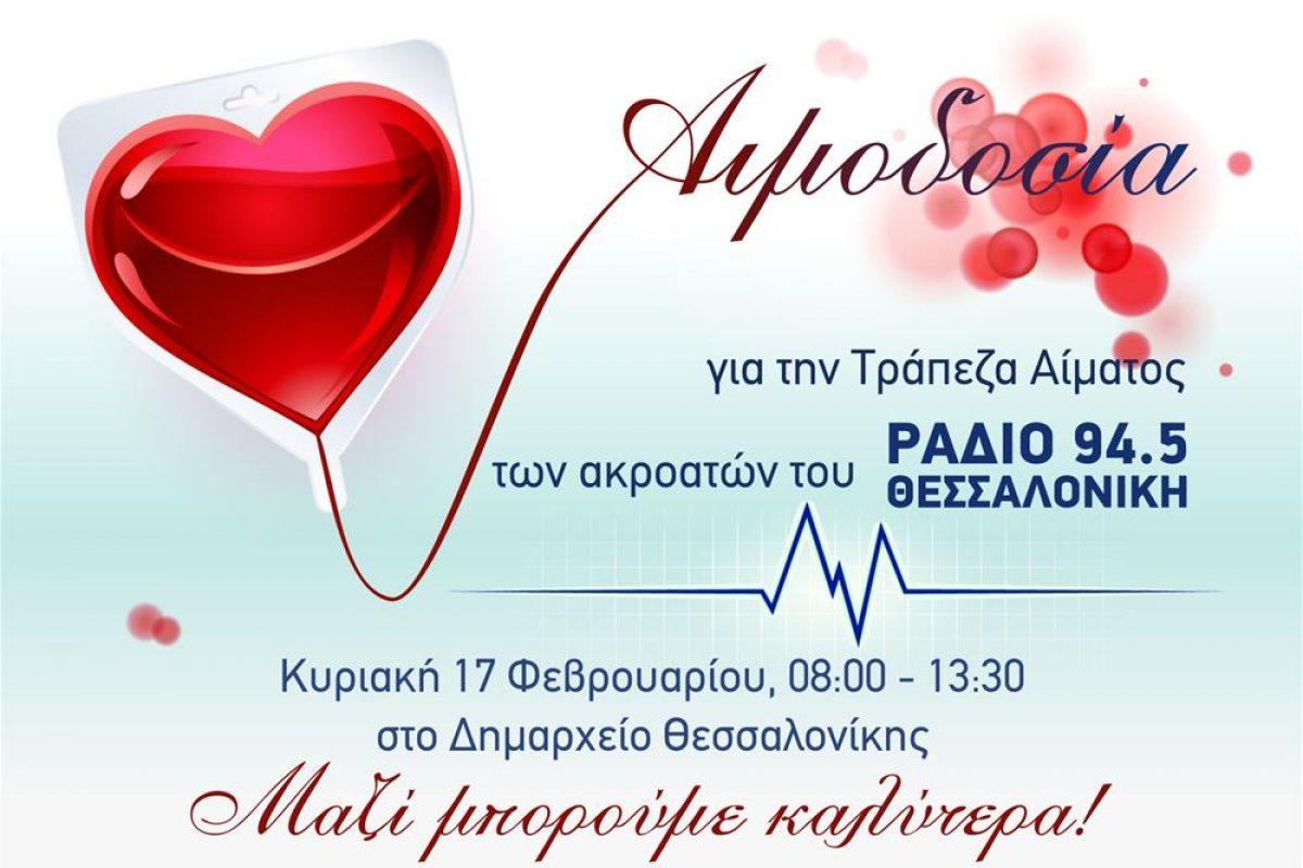 Αιμοδοσία των ακροατών του Ράδιο Θεσσαλονίκη – Την Κυριακή 17 Φεβρουαρίου