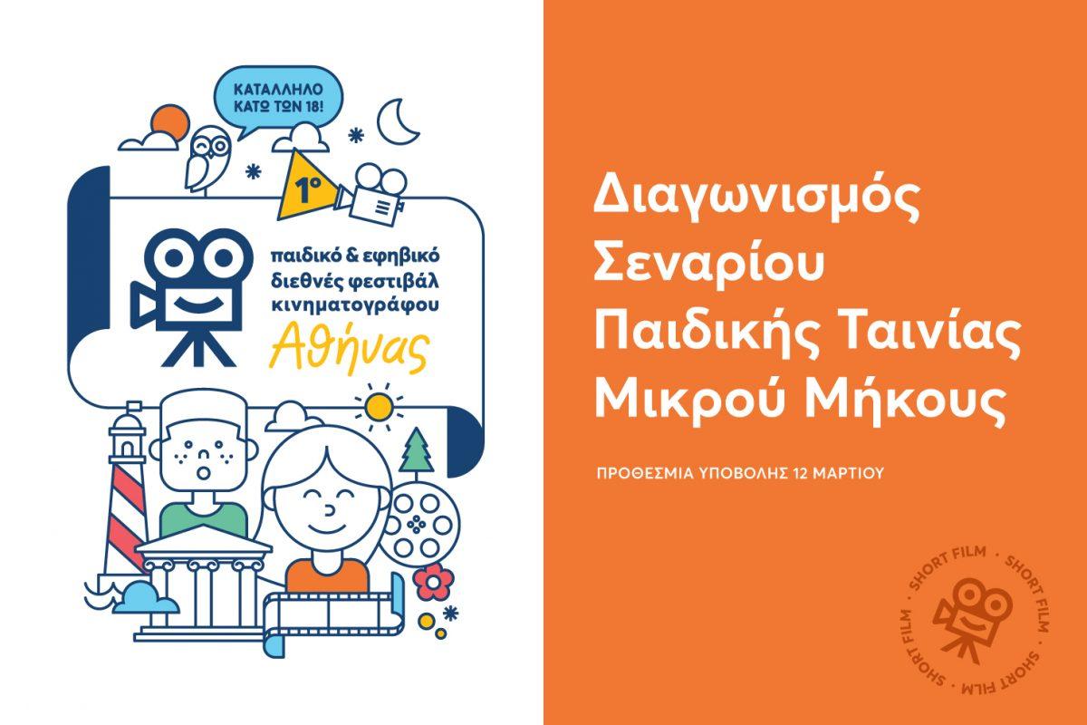Athens International Children's Film Festival I Διαγωνισμός Σεναρίου Παιδικής Ταινίας Μικρού Μήκους