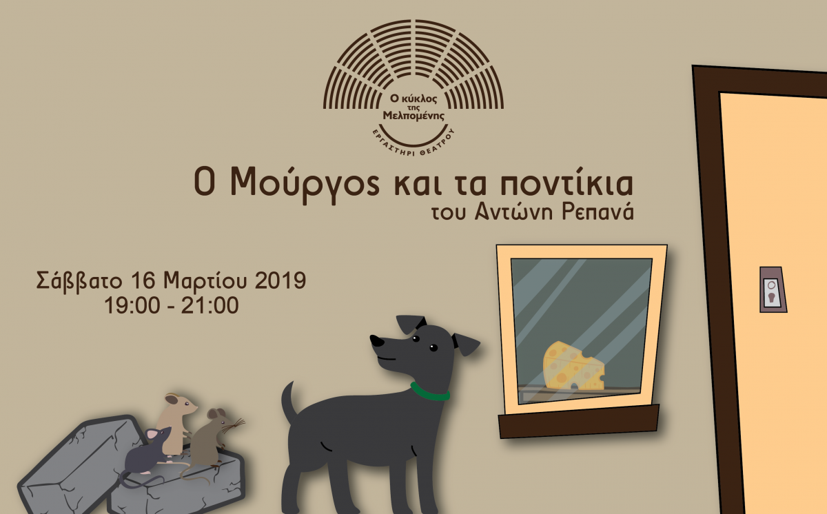 «Ο Μούργος και τα ποντίκια» του Αντώνη Ρεπανά,  στο εργαστήρι θεάτρου «Ο κύκλος της Μελπομένης»!