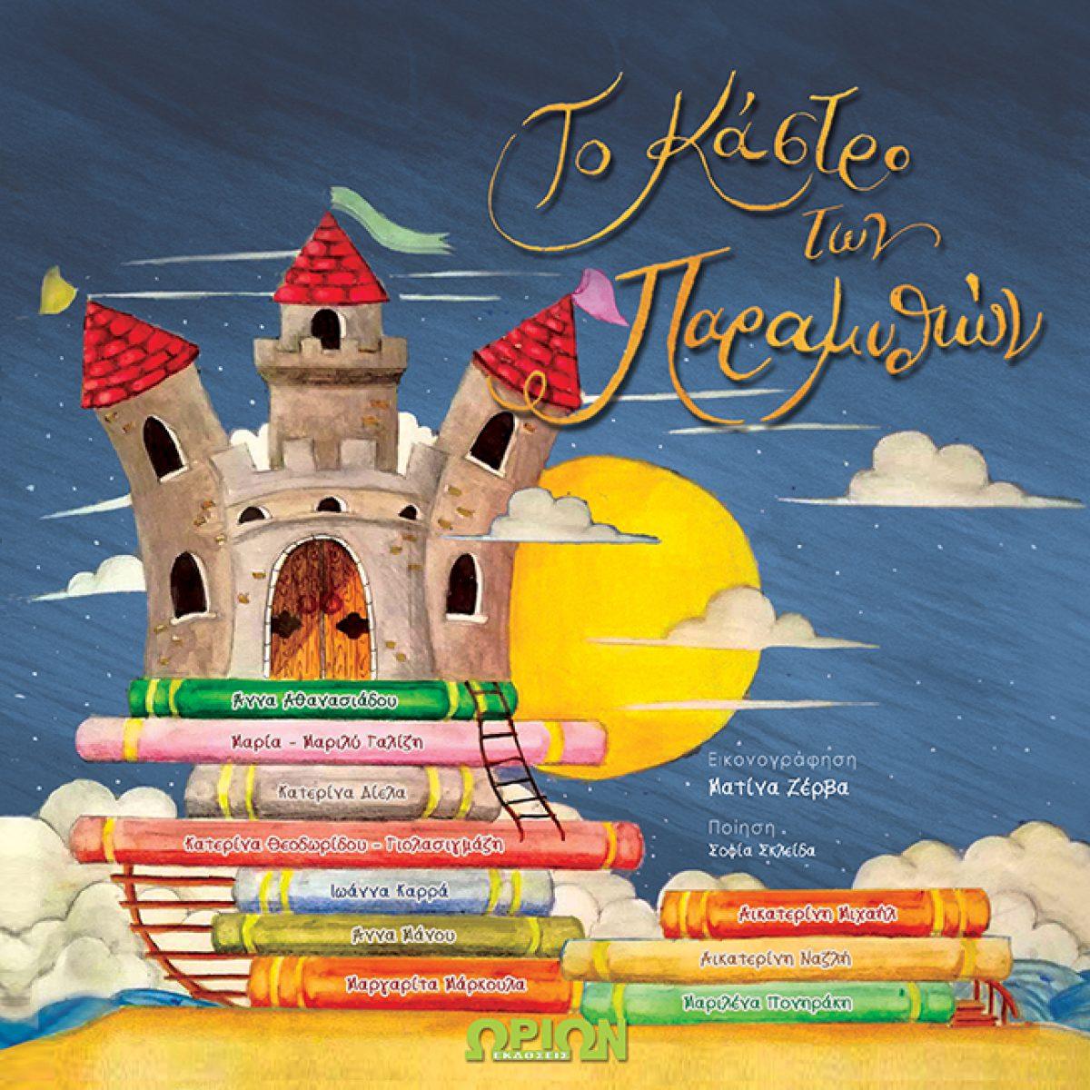 """Παρουσίαση βιβλίου """"Το κάστρο των παραμυθιών"""" Εκδόσεις ΩΡΙΩΝ    Κυριακή 31 Μαρτίου, ώρα 12.00μμ στο POLIS ART CAFE"""