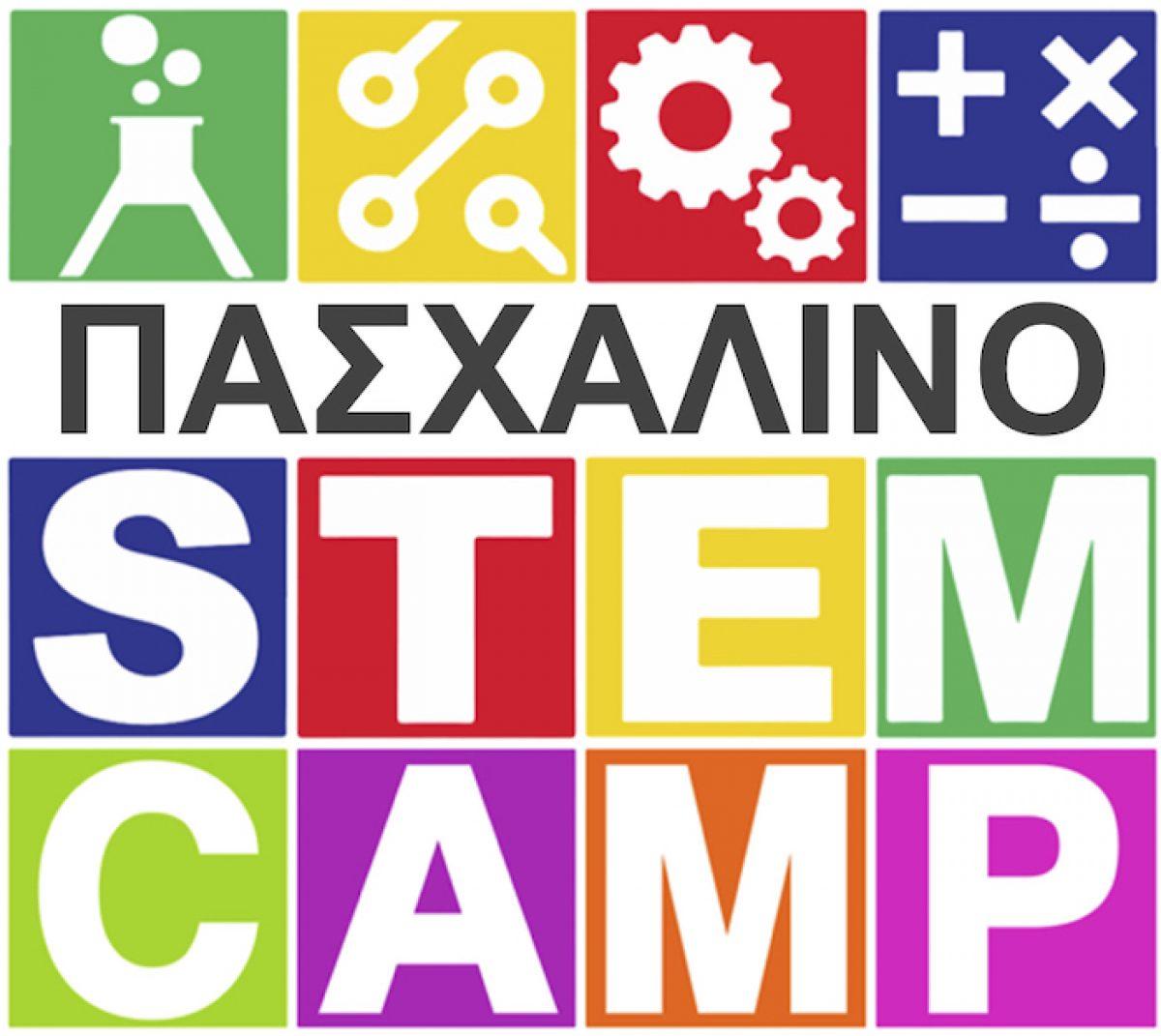 ΠΑΣΧΑΛΙΝΟ STEM CAMP 2019 ΣΤΟ ΜΟΥΣΕΙΟ ΠΕΙΡΑΜΑΤΩΝ