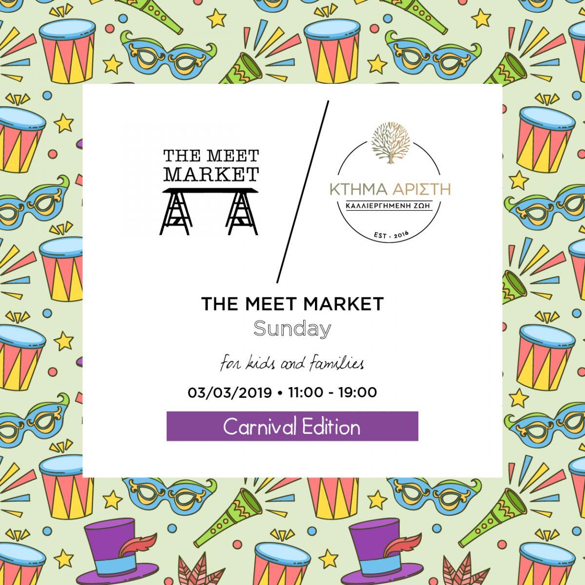 The Meet Market for Kids and families  Carnival Edition Κυριακή 3 Μαρτίου 2019 Πλουτάρχου & Κέας, Χαλάνδρι, 15234 11:00 – 19:00 Είσοδος Ελεύθερη / Ελεύθερο Parking