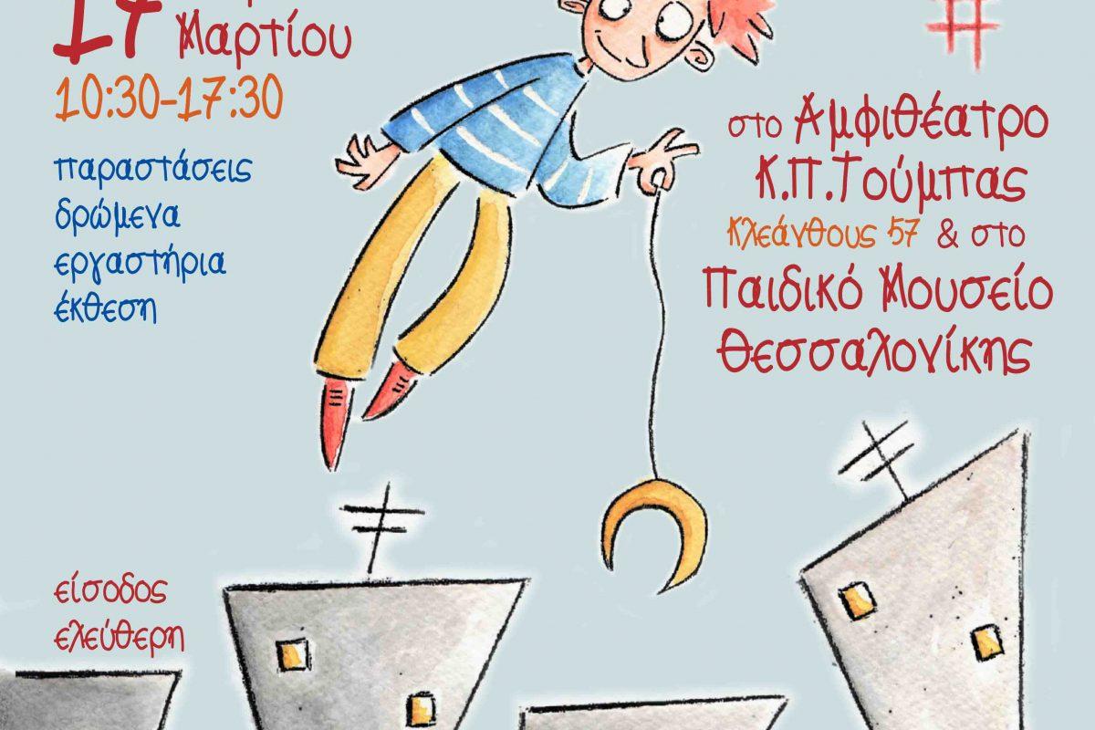Παγκόσμια Ημέρα Κουκλοθεάτρου 2019 Θεσσαλονίκη –  Κυριακή 17 Μαρτίου 2019, ώρες 10:30-17:30 στο Αμφιθέατρο Κ.Π.Τούμπας  και στο Παιδικό Μουσείο Θεσσαλονίκης