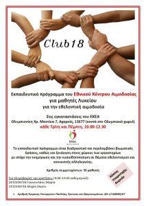 club18_afisa
