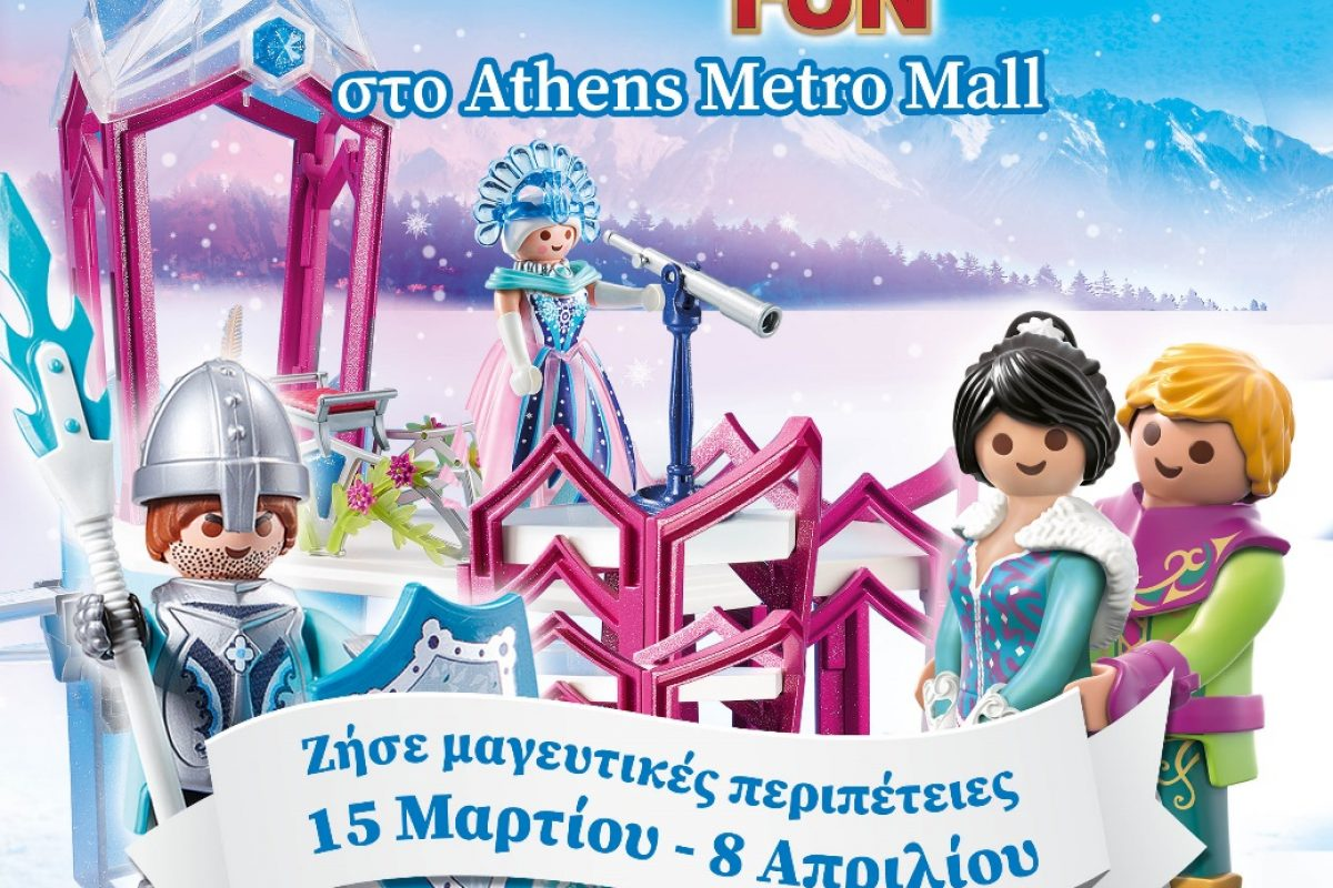 PLAYMOBIL FUN 15 Μαρτίου έως 08 Απριλίου: Η περιπέτεια μας συναντά και φέτος  στο  ATHENS METRO MALL!