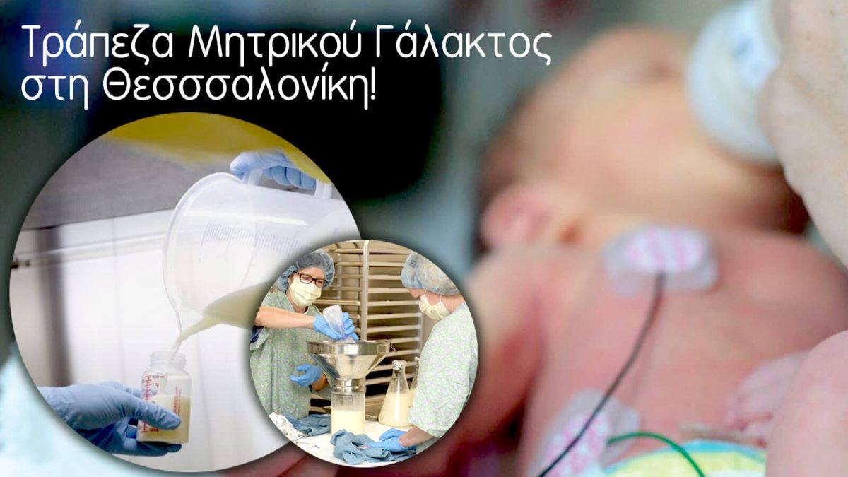 Και η Θεσσαλονίκη αποκτά Τράπεζα Μητρικού Γάλακτος! – Εγκαίνια στις 18/3