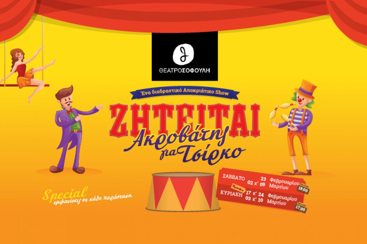 Παράταση λόγω μεγάλης ζήτησης για την παράσταση «Ζητείται ακροβάτης για τσίρκο»