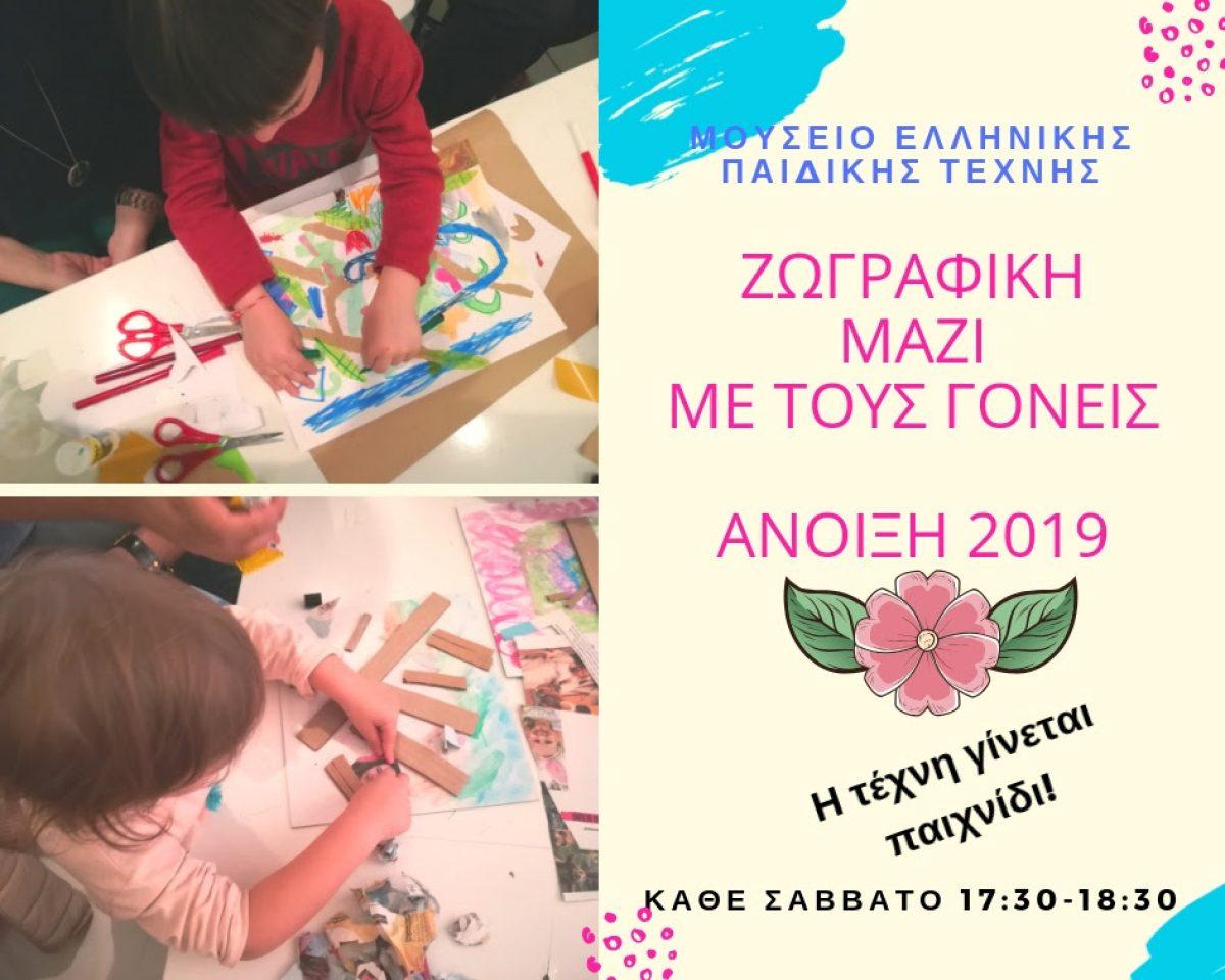 Μαμά, μπαμπά…ζωγραφίζουμε μαζί;   Εικαστικά εργαστήρια για γονείς και παιδιά 2,5 – 5 ετών στο Μουσείο Ελληνικής Παιδικής Τέχνης!