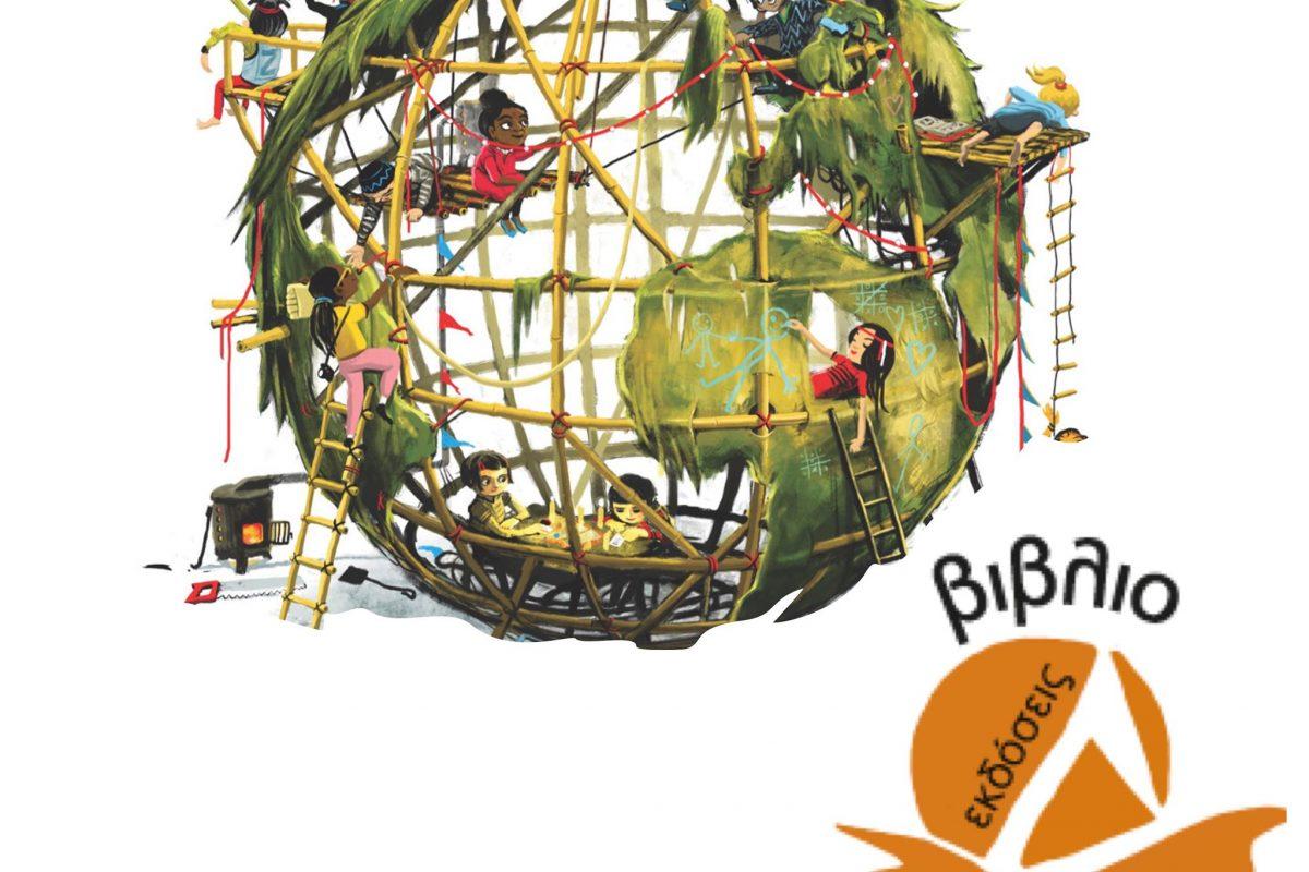 Βιβλιοδιαγωνισμός – Παγκόσμια ημέρα παιδικού βιβλίου και δώρα από τις εκδόσεις ΔΙΑΠΛΟΥΣ