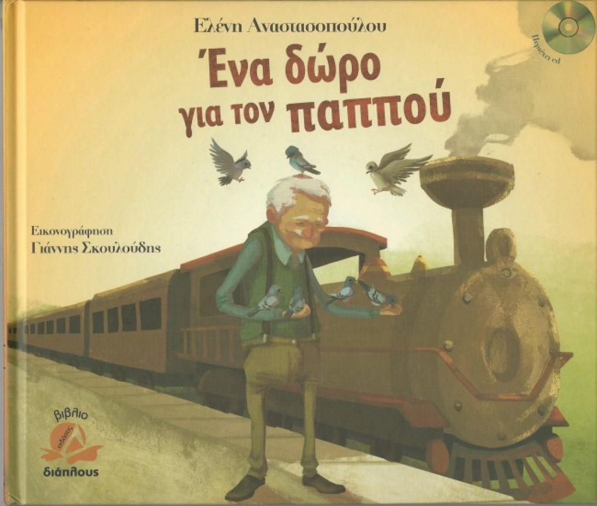 Βιβλιοδιαγωνισμός – Ένα δώρο για τον παππού